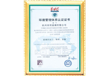 Environmental management quality authentication certificate